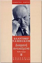 Ναμπόκοφ